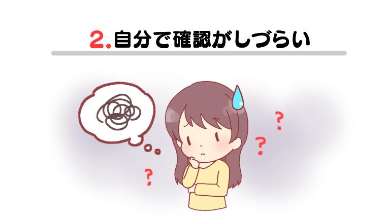2:自分で確認がしづらい
