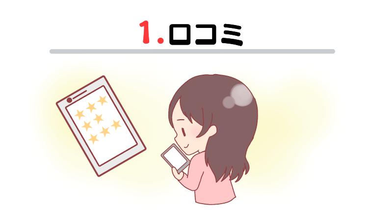 1.口コミ