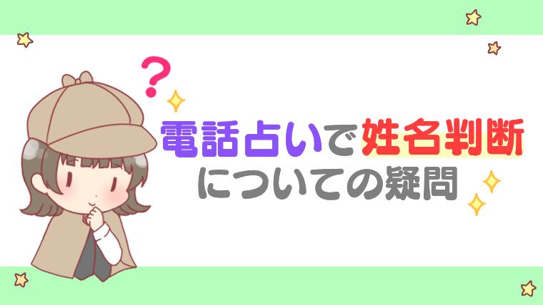 電話占いの姓名判断についての疑問
