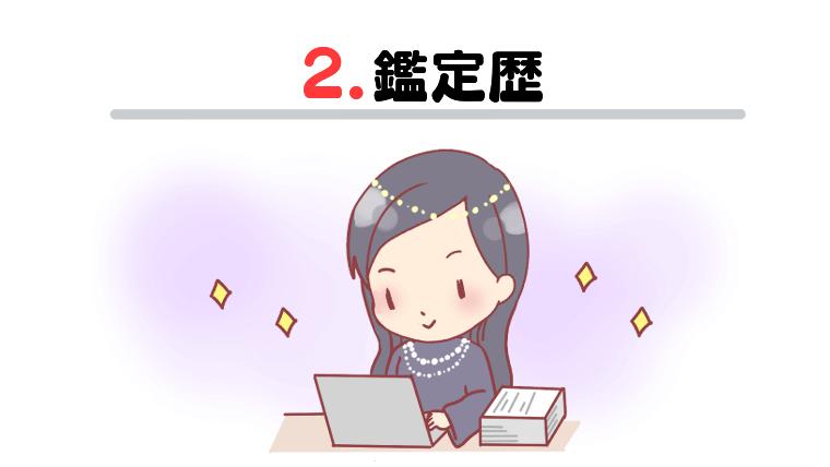 2.鑑定歴