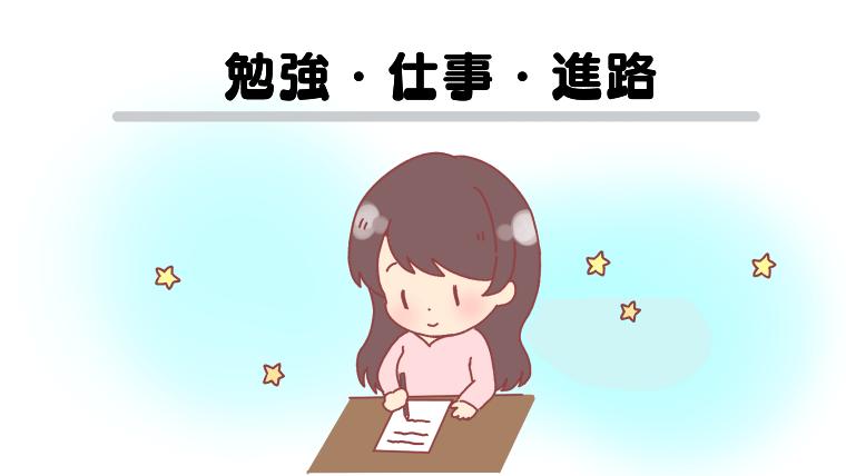 勉強・仕事・進路