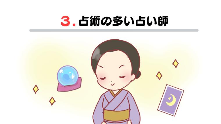 3.占術の多い占い師
