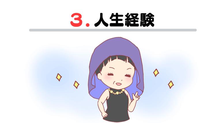3.人生経験