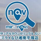 ミライなび平塚店
