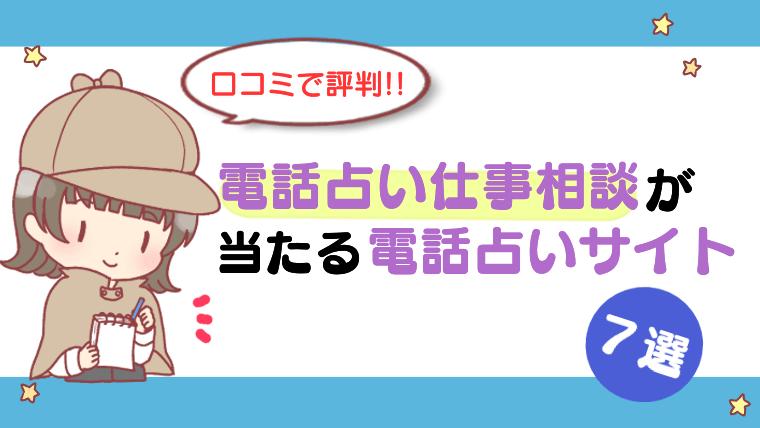 【口コミで評判!!】電話占い仕事相談が当たる電話占いサイト7選