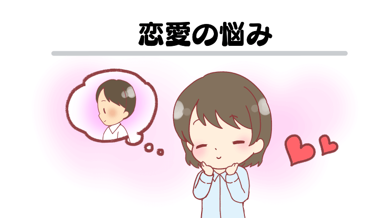 恋愛の悩み