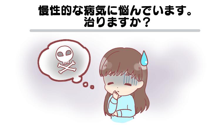 慢性的な病気に悩んでいます。治りますか?