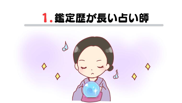 1.鑑定歴が長い占い師