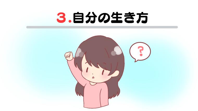 3.自分の生き方