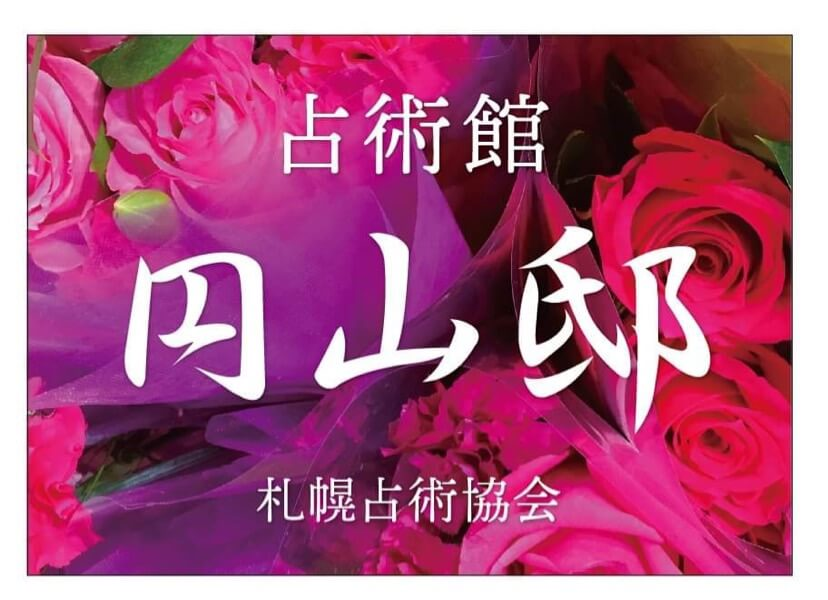 【札幌占いの館】占術館円山邸
