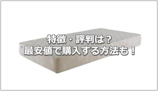【評判が悪い?】マニフレックス モデル246の口コミ・特徴まとめ!