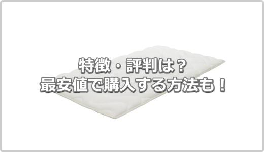 【評判が悪い?】マニフレックス エルゴ・トッパーの口コミ・特徴まとめ!