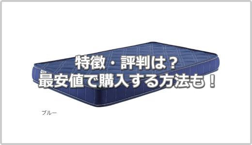 【評判が悪い?】マニフレックス マニ・ベビーの口コミ・特徴まとめ!