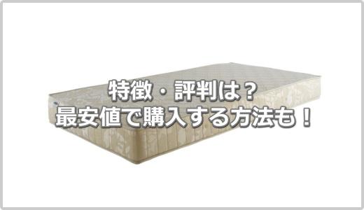 【評判が悪い?】マニフレックス マニ・スポーツの口コミ・特徴まとめ!