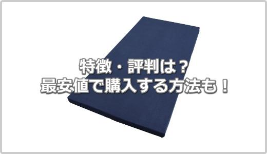 【評判が悪い?】アイリスオーヤマ 高反発マットレス厚さ8cmの口コミ・特徴まとめ!