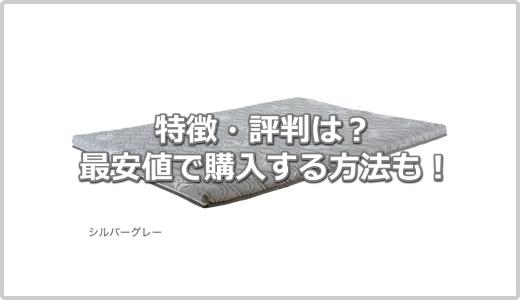 【評判が悪い?】マニフレックス スーパーレイ ロイヤルの口コミ・特徴まとめ!