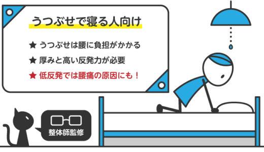 うつぶせに寝る人におすすめの高反発マットレスランキング!