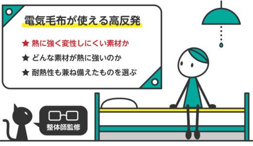 電気毛布が使えるおすすめの高反発マットレスランキング!