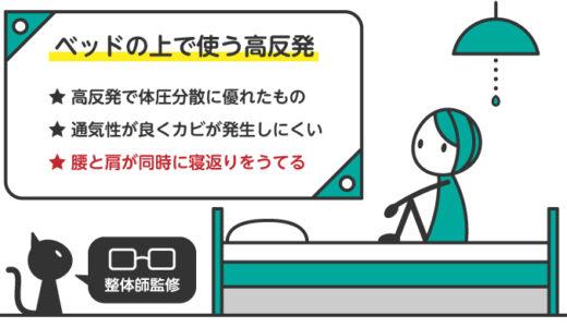 ベッドの上で使うおすすめの高反発マットレスランキング!