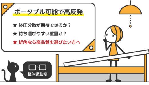 ポータブル可能なおすすめの高反発マットレスランキング!