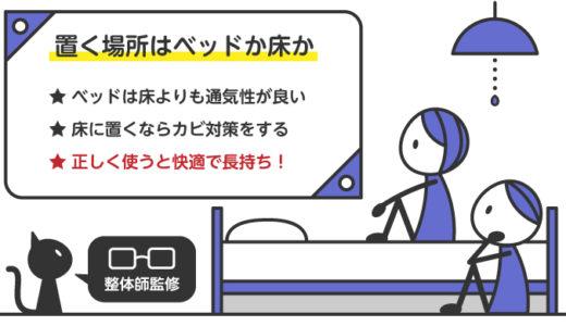 高反発マットレスはベッドに置く?それとも床?正しい使い方とは!