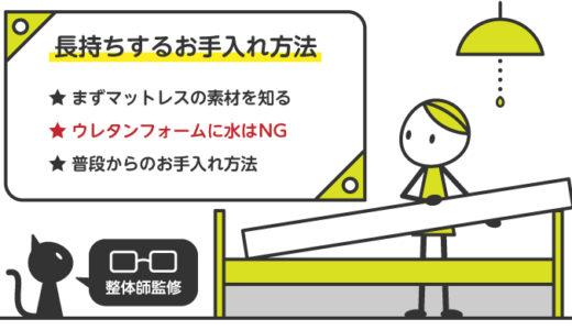 簡単にできる高反発マットレスの洗い方・長持ちするお手入れ方法は?