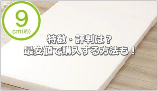 【評判が悪い?】ニトリの3ゾーンプロファイル加工高反発3つ折りマットレス 厚さ9cmの口コミ・特徴まとめ!