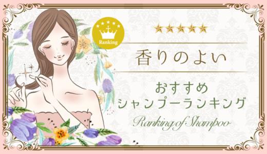 【いい匂いが続く】香りがよいおすすめのシャンプーランキング!