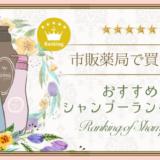 【美容師監修】薬局・ドラッグストアで買えるおすすめの市販シャンプーランキング!