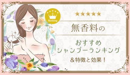 【美容師監修】無香料のおすすめシャンプーランキング!