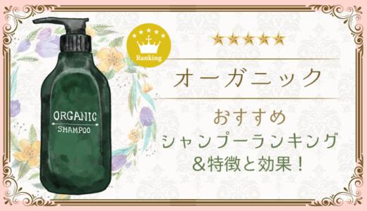 【美容師監修】おすすめのオーガニックシャンプーランキング!