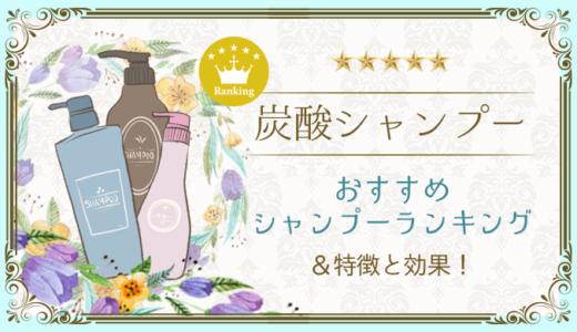 【美容師監修】炭酸シャンプーおすすめランキング!市販で買えるのはどれがよい?