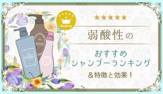 【美容師監修】弱酸性のおすすめのシャンプーランキング!