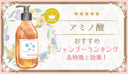 【美容師監修】おすすめのアミノ酸シャンプーランキング!市販・通販それぞれ比較!