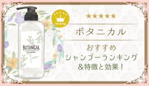 【美容師監修】おすすめのボタニカルシャンプーランキング!市販・通販それぞれ比較!
