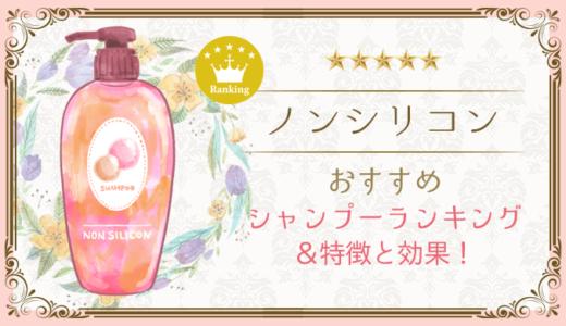 【美容師監修】おすすめノンシリコンシャンプーランキング!市販・通販それぞれ比較!