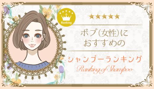 【美容師監修】ボブの女性におすすめのシャンプーランキング!