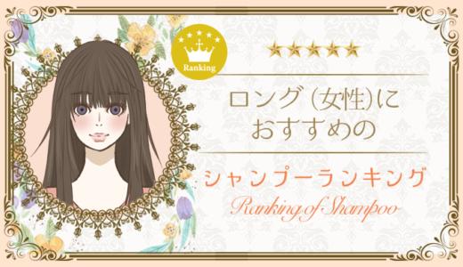 【美容師監修】ロングヘアの女性におすすめのシャンプーランキング!