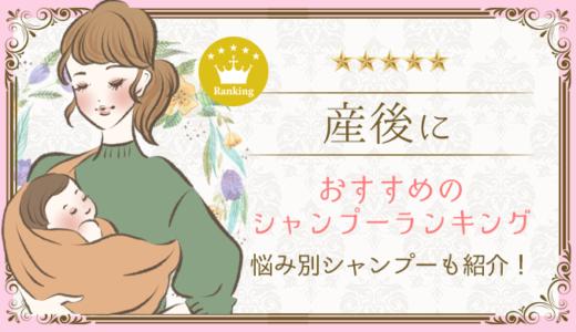 【美容師監修】産後におすすめのシャンプーランキング!