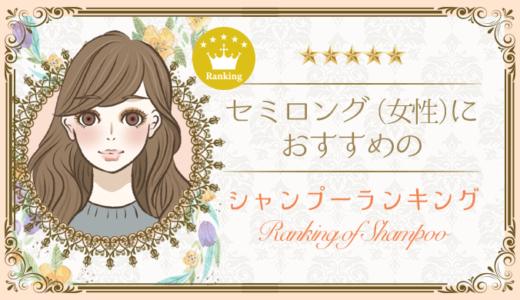 【美容師監修】セミロングヘアの女性におすすめのシャンプーランキング!