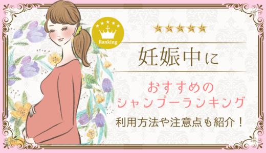 【美容師監修】妊娠中におすすめのシャンプーランキング!利用方法や注意点も紹介!