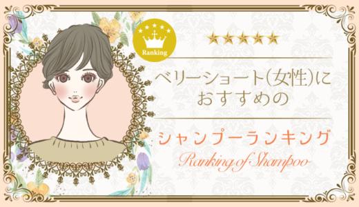 【美容師監修】ベリーショートヘアにおすすめのシャンプーランキング!