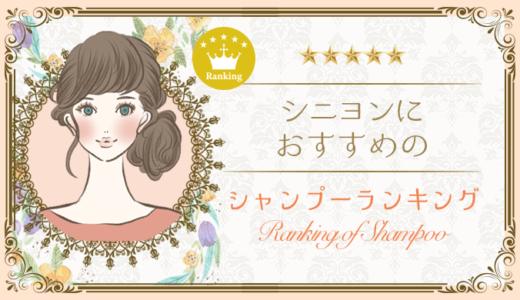 シニヨンにおすすめのシャンプーランキング!