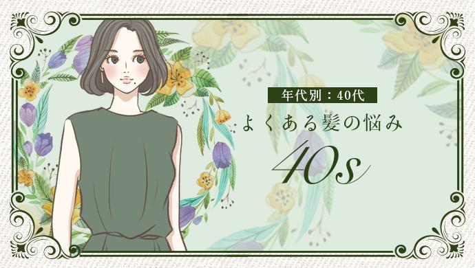 40代イメージ